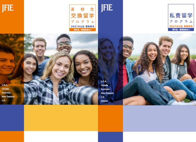 2021年高校生交換・私費留学パンフレット